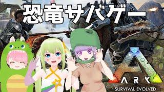 【Ark】あつまれ!きょうりゅうの森!