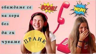 Пранкваме наши приятели по телефона/Ерика Думбова/Phone Prank With Friends/Erika Doumbova