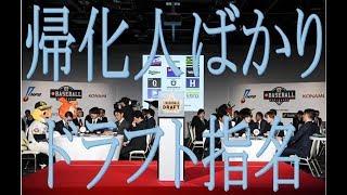 Download lagu 在日帰化人の有名人(ドラフト会議)
