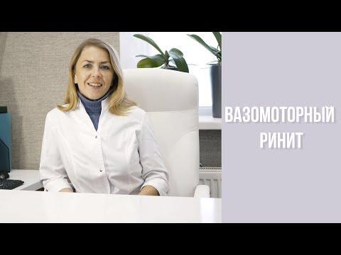ВАЗОМОТОРНЫЙ РИНИТ / Лисовец Елена Владимировна
