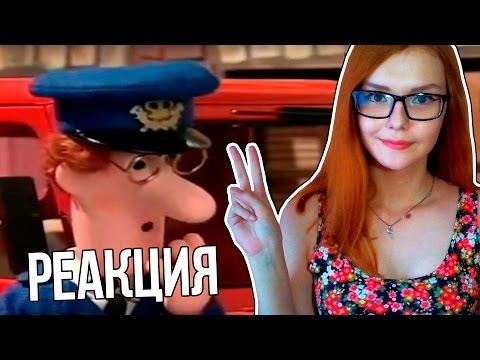 Почтальон Пэт 4 RYTP  пуп ритп  РЕАКЦИЯ