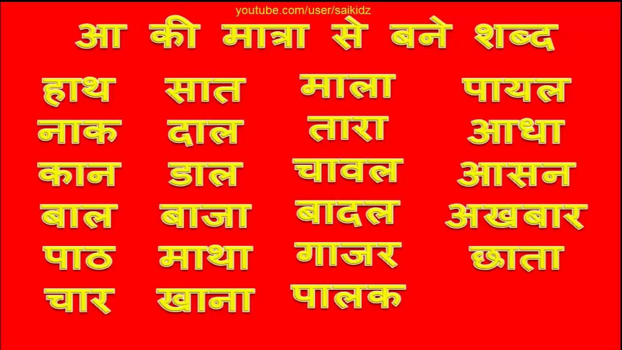 aa ki matra ke shabd|aa ki matra ke shabd in hindi|hindi shabd gyan
