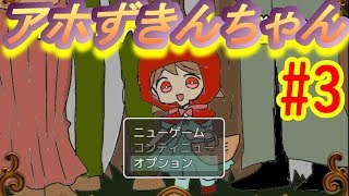 アホ頭巾ちゃんでもバグ発生!!【アホずきんちゃんと狼の森#3】