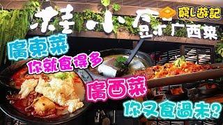 [窮L遊記·深圳篇] #15 桂小廚|廣東菜你就食得多 廣西菜你又食過未?
