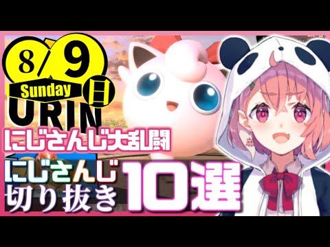 【日刊 にじさんじ】切り抜き10選【2020年8月9日(日)】