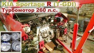 KIA Sportage R 2.0 (Turbo-GDI) - Чиним турбомотор на 260 сил!