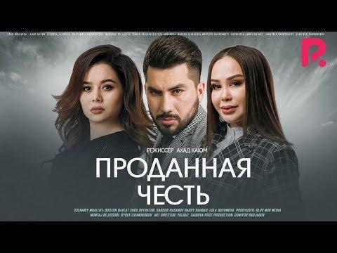 Проданная честь | Сотилган номус (узбекфильм на русском языке) 2020 #UydaQoling