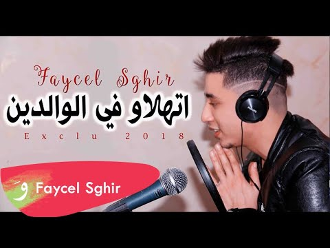 Faycel Sghir | اتهلاو في الوالدين | Exclu 2018