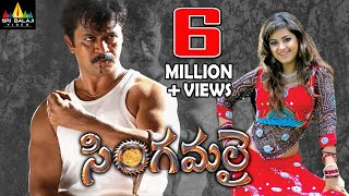 Singamalai Telugu Full Length Movie | Arjun, Meera Chopra | Sri Balaji Video thumbnail