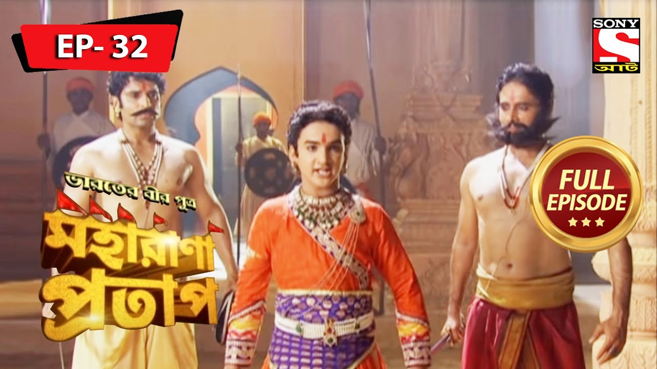 Maharana Protap | মহরানা প্রতাপ | Episode 32