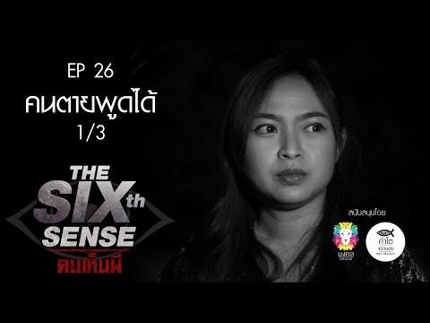 The Sixth Sense คนเห็นผี Tape 26 Part 1/3 นครพนม