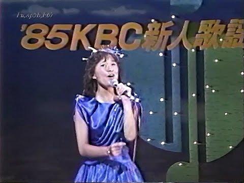 水の星へ愛をこめて 森口博子 1985年KBC新人歌謡音楽祭