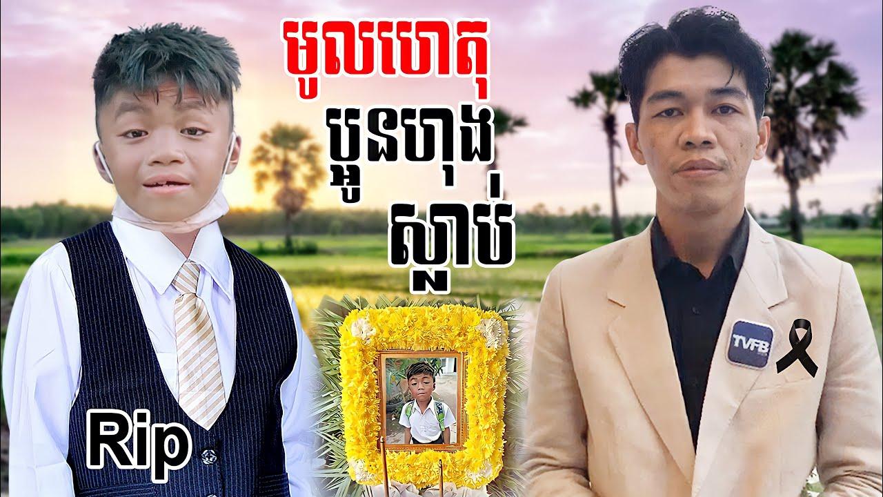 Download មូលហ��ុម ប្អូនហុងស្លាប់ Video Khmer