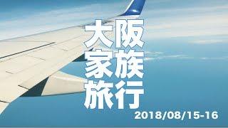 大阪家族旅行 - 2018/08/15,16