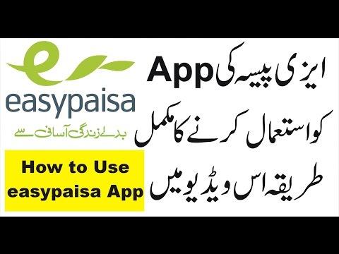 How to Use Easypaisa App Urdu | SHB tutorials