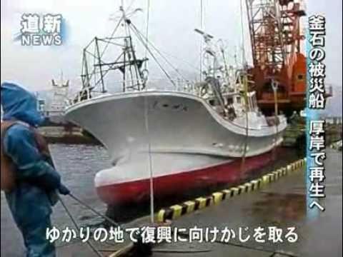 釜石の被災船 北海道厚岸町で再...