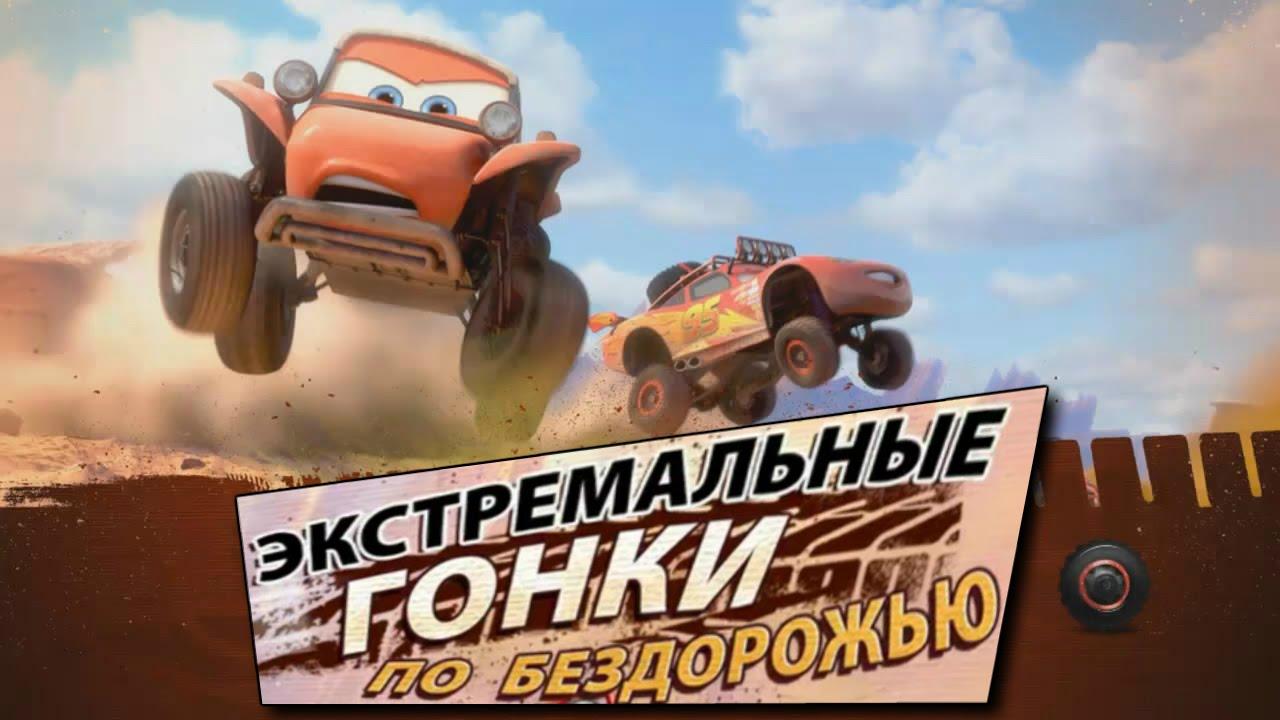 Маквин, Экстремальные Гонки по Бездорожью, Тачки, Игры ...