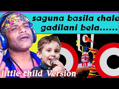 Saguna Basila Chale // Little Child version//