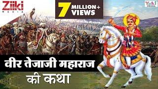 Veer Tejaji Maharaj Ki Katha | वीर तेजाजी महाराज की कथा
