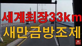 [여정현의 한국관광] 새만금방조제,세계최대 길이 33k…