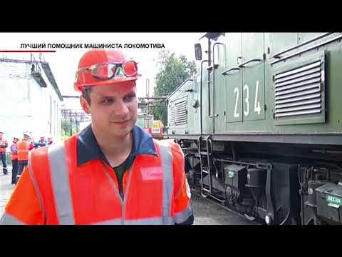 Лучший помощник машиниста локомотива 2019