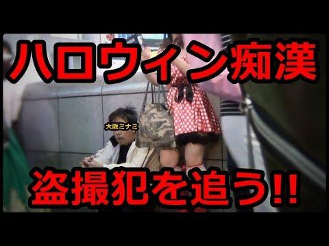 【ハロウィーン痴漢/盗撮】ハロウィンの大阪ミナミで痴漢盗撮犯を追った! Japanese Halloween