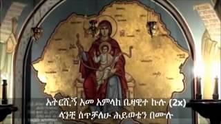 Ethiopian Orthodox Mezmur - Min Yiohon Wuletash - Like Mezemiran Kinetibeb W_Kirkos - YouTube