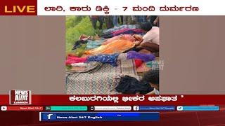 SUDDI SAMAYA | PART 01 | 27 09 2020 | News Alert 24x7