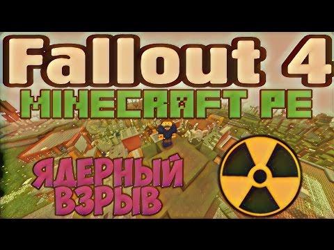 Fallout 4 - ПРОХОЖДЕНИЕ КАРТЫ (1 часть)