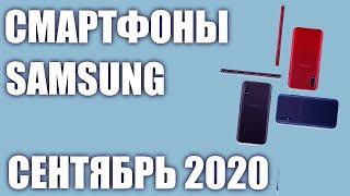 ТОП—7. Лучшие смартфоны Samsung 2020 года. Рейтинг на Сентябрь!