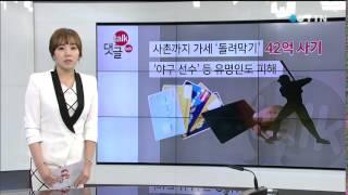 """""""할인 받아 샀어"""" 가짜 파워블로거의 최후 / YTN"""