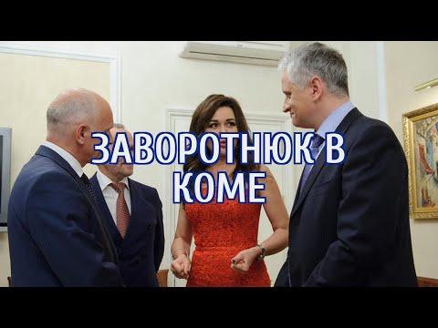 СМИ назвали клинику, куда доставили Заворотнюк