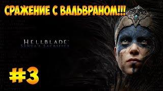 (ШЕДЕВР) Hellblade: Senua's Sacrifice → 3: Сражение с Вальравном ►Вечерняя проходуля