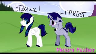[Pony Creator/Пони Креатор]  -  Клип В Моей Крови Гуляет Яд   ...