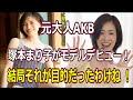 元大人AKB・塚本まり子がモデルデビュー【コメ速】 の動画、YouTube動画。
