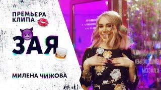 Смотреть клип Милена Чижова - Зая