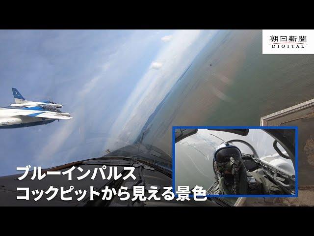 【ノーカット動画】ブルーインパルス操縦席から見る景色
