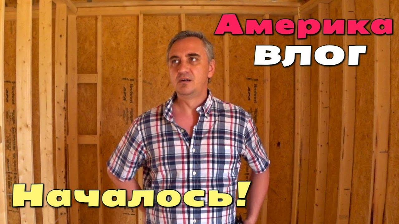 Можем потерять дом, его хотят продать другим / Нашли русский магазин / Влог из Спокена от Ирины