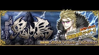 OH YEAH! Onigashima is still here ... | FGO NA Onigashima Grinding + Camelot Talk thumbnail