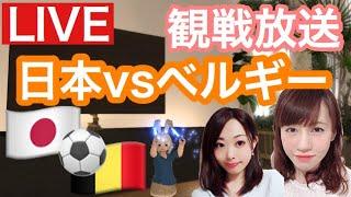 【W杯観戦放送】日本vsベルギー戦!一緒に応援しよう配信!