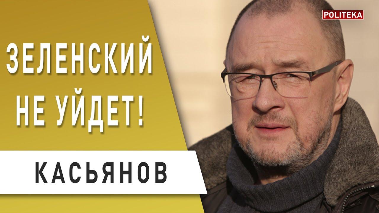 Зеленский устал, но не откажется от президентства! Касьянов: карантин, коронавирус, Путин, Порошенко