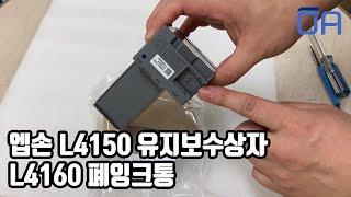 (ENG SUB)엡손 L4150 유지보수상자 / L41…