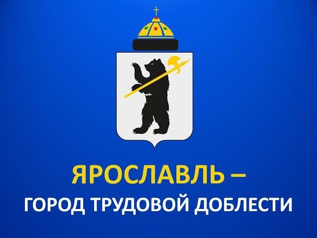 ЯРОСЛАВЛЬ - город трудовой доблести