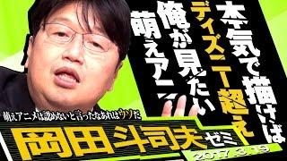岡田斗司夫ゼミ3月19日号「シンゴジラが海外で失敗した原因は碇司令にありとここでまさかの萌えアニメ再評価! そして知の格闘技『哲学』をどこよりもわかりやすく紹介」