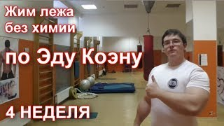 Жим лежа по Эду Коэну видео: 4 / Bench press by Ed Coan