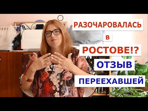 Стоит ли переезжать в Ростов?! Отзыв переехавшей