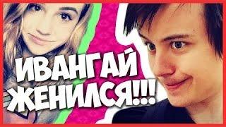 ШОК!!! Марьяна Ро рассказала всю правду об отношениях с Ивангаем // EeOneGuy и Maryana Ro