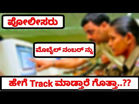 [Kannada] How Police can track your mobile number | Mobile number tracking system|Kannada technology