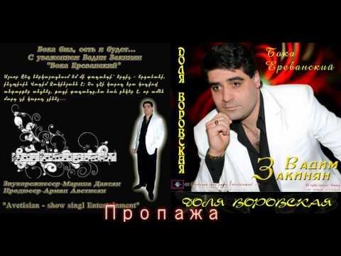 Vadim Zakinyan 2008 Propaja
