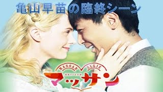 マッサン 84 - Massan 第84話 https://www.youtube.com/watch?v=zmz-YR7...